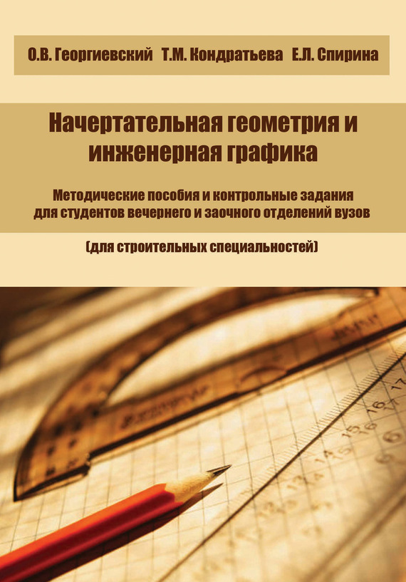 Олег Георгиевский Начертательная геометрия и инженерная графика
