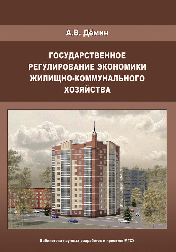 Обложка книги Государственное регулирование экономики жилищно-коммунального хозяйства, автор Дёмин, А. В.