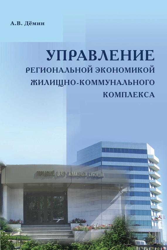 Управление региональной экономикой жилищно-коммунального комплекса