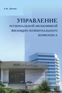 - Управление региональной экономикой жилищно-коммунального комплекса