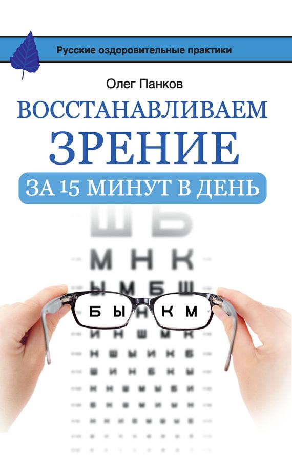Олег Панков бесплатно