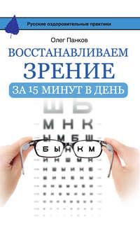 - Восстанавливаем зрение за 15 минут в день