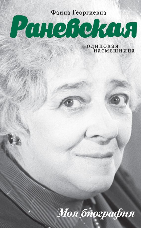 Андрей Шляхов Фаина Раневская. Одинокая насмешница андрей шляхов фаина раневская одинокая насмешница