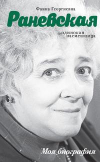 Шляхов, Андрей  - Фаина Раневская. Одинокая насмешница