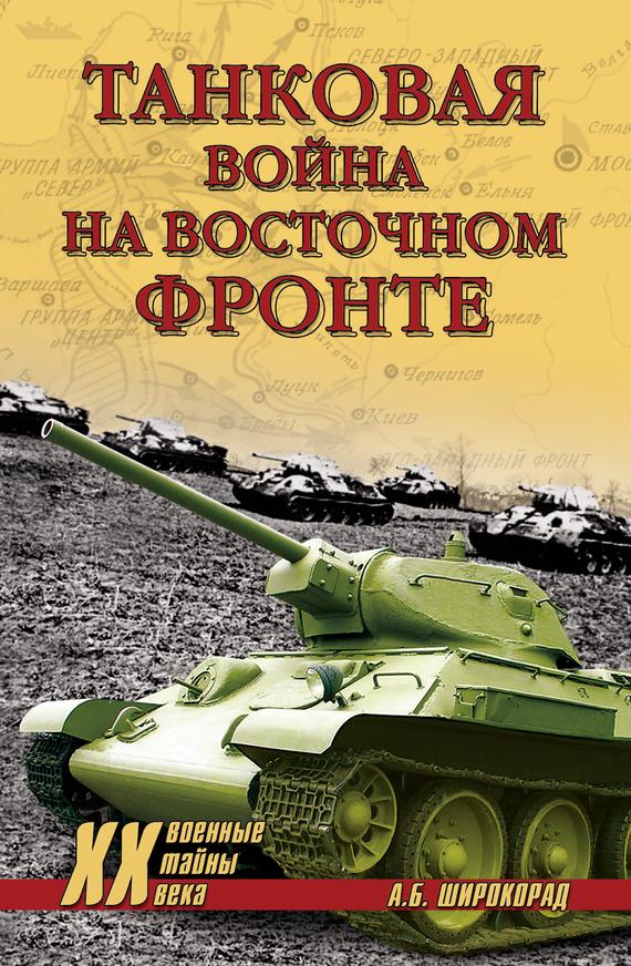 Александр Широкорад Танковая война на Восточном фронте