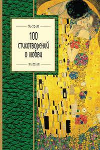 - 100 стихотворений о любви