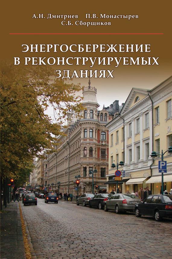 Обложка книги Энергосбережение в реконструируемых зданиях, автор Дмитриев, А. Н.