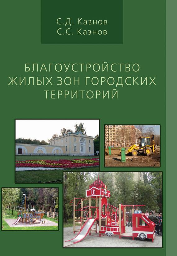 С. Д. Казнов Благоустройство жилых зон городских территорий оборудование для производства малых архитектурных форм