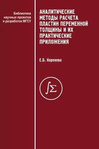 Коренева, Е. Б.  - Аналитические методы расчета пластин переменной толщины и их практические приложения