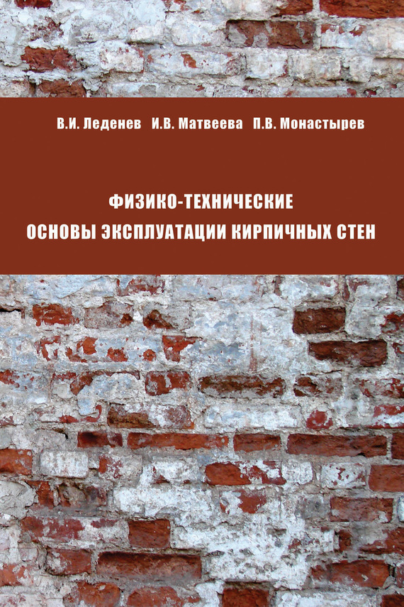 И. В. Матвеева Физико-технические основы эксплуатации кирпичных стен декор для стен