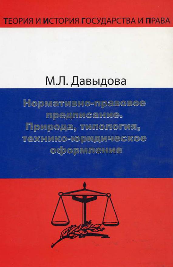 Марина Давыдова бесплатно