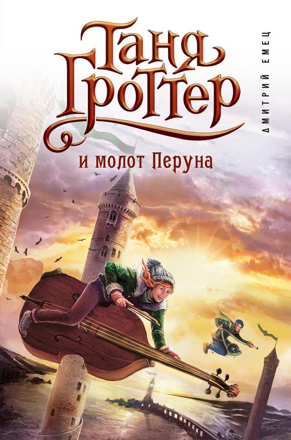 полная книга Дмитрий Емец бесплатно скачивать