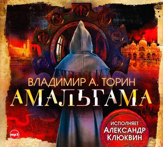 Скачать Владимир Торин бесплатно Амальгама