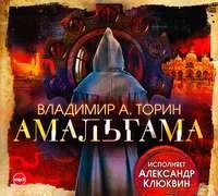Торин, Владимир  - Амальгама
