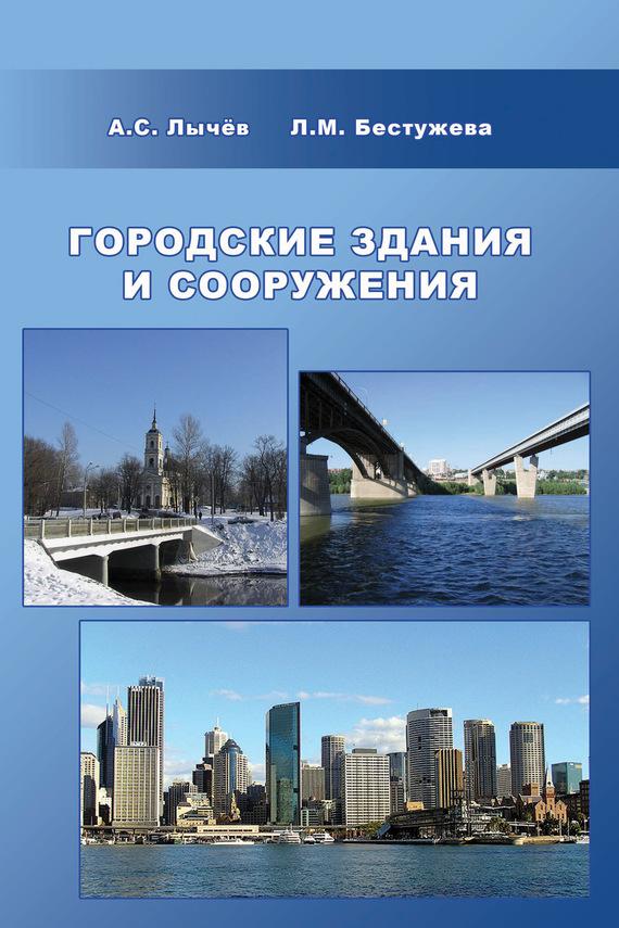Л. М. Бестужева Городские здания и сооружения эймис л рисуем 50 зданий и сооружений