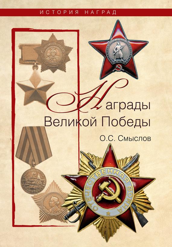 Награды Великой Победы изменяется романтически и возвышенно