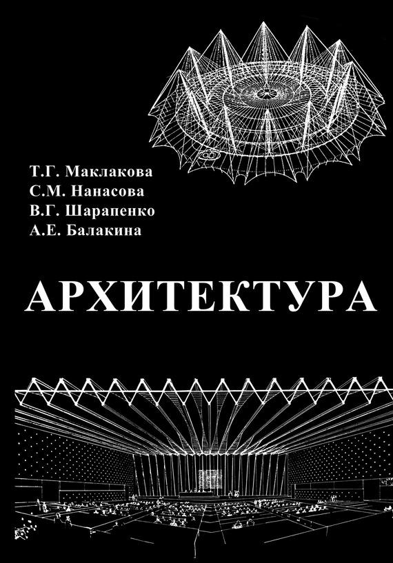 Т. Г. Маклакова Архитектура отсутствует энциклопедия бани от проектирования до строительства