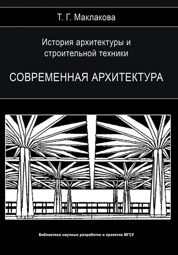 Т. Г. Маклакова бесплатно