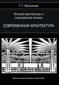 Маклакова, Т. Г.  - История архитектуры и строительной техники. Том 2. Современная архитектура