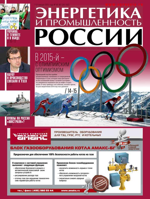 Отсутствует Энергетика и промышленность России №1-2 2015