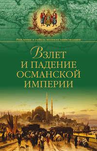 Широкорад, Александр  - Взлет и падение Османской империи