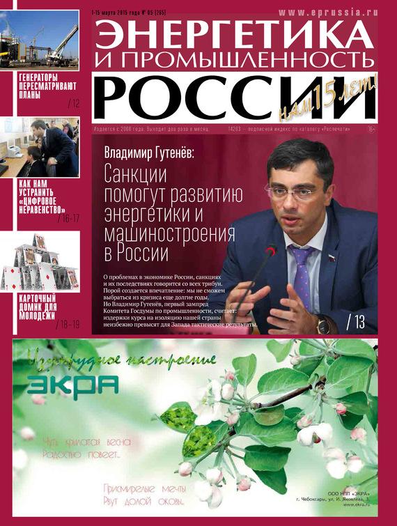 Отсутствует Энергетика и промышленность России №5 2015