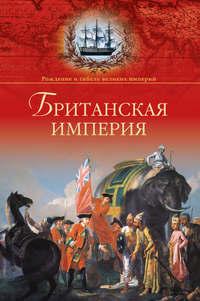 - Британская империя