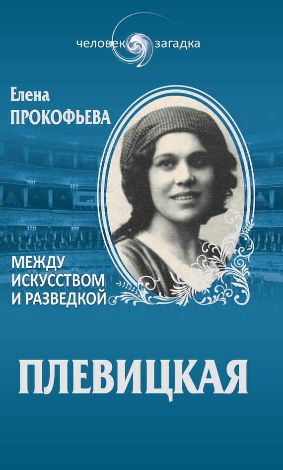 Елена Прокофьева - Плевицкая. Между искусством и разведкой