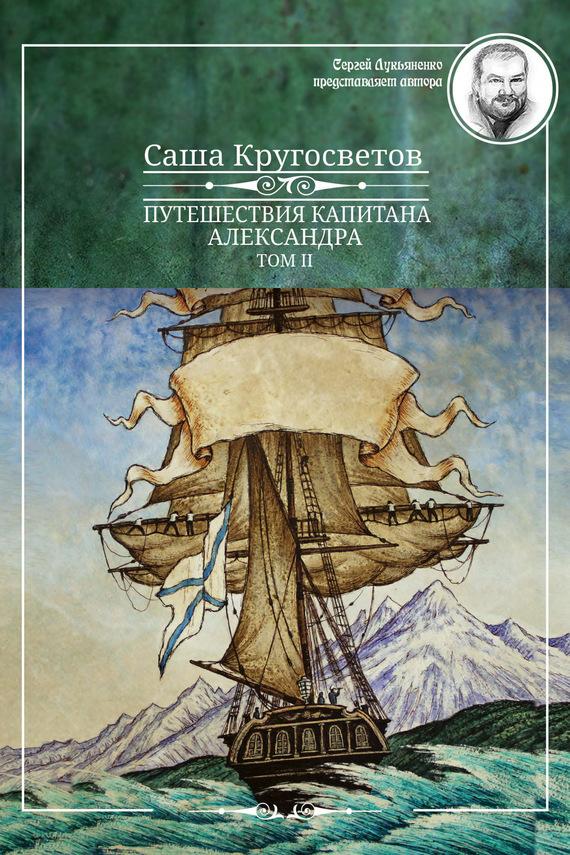 Саша Кругосветов Путешествия капитана Александра. Том 2 саша кругосветов птицы