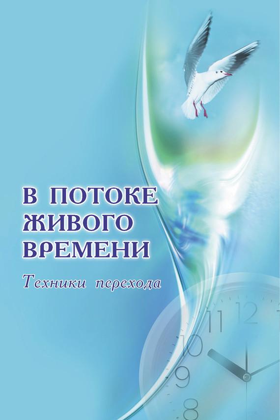 Станислав Лосев В потоке живого времени. Техники перехода (сборник)