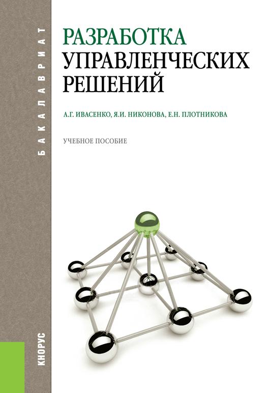 Анатолий Ивасенко, Елена Плотникова - Разработка управленческих решений