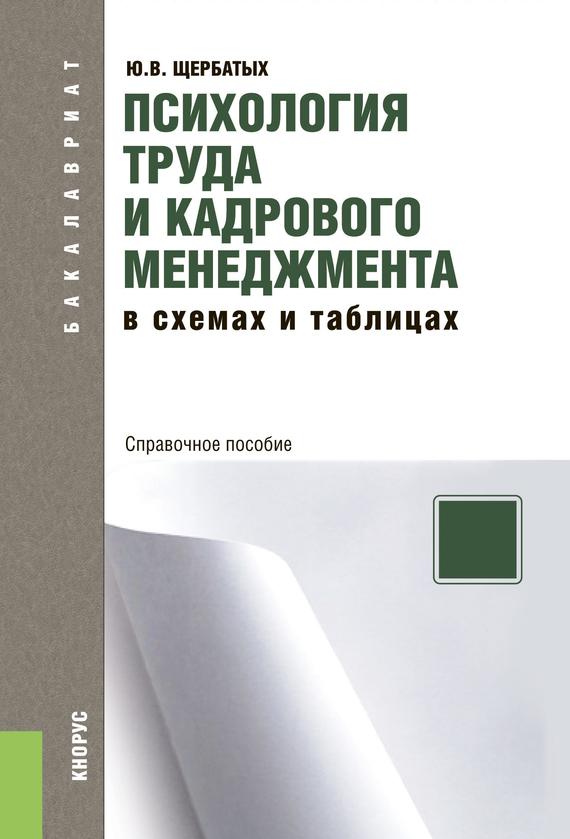 Юрий Щербатых - Психология труда и кадрового менеджмента в схемах и таблицах