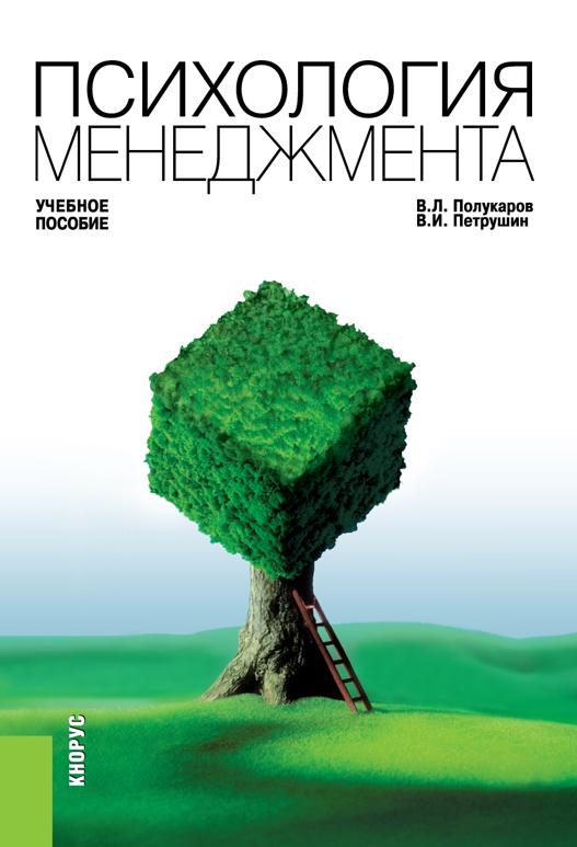 Валентин Петрушин, Вячеслав Полукаров - Психология менеджмента