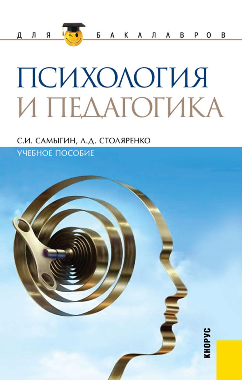 Скачать книгу психология и педагогика столяренко