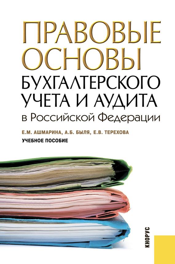 Александр Быля Правовые основы бухгалтерского учета и аудита в РФ правовые основы профессиональной