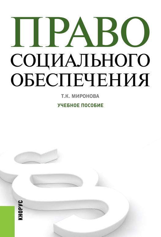 Тамара Миронова Право социального обеспечения охрана труда в учреждениях социального обслуживания