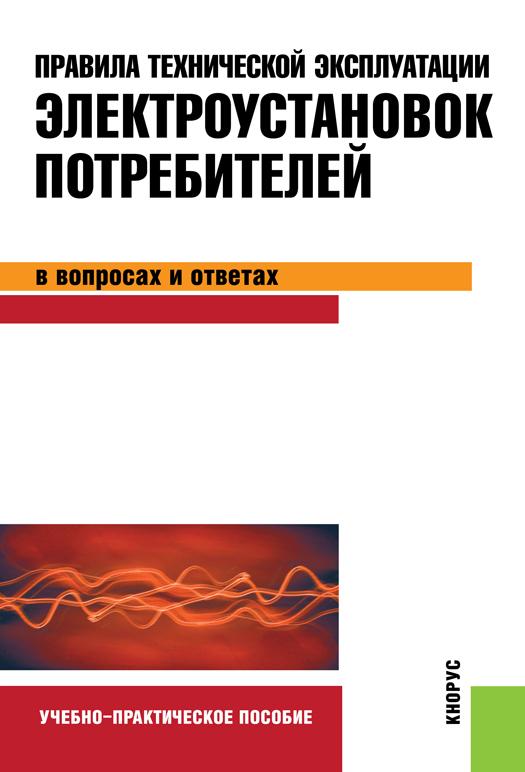 Светлана Бодрухина Правила технической эксплуатации электроустановок потребителей в вопросах и ответах