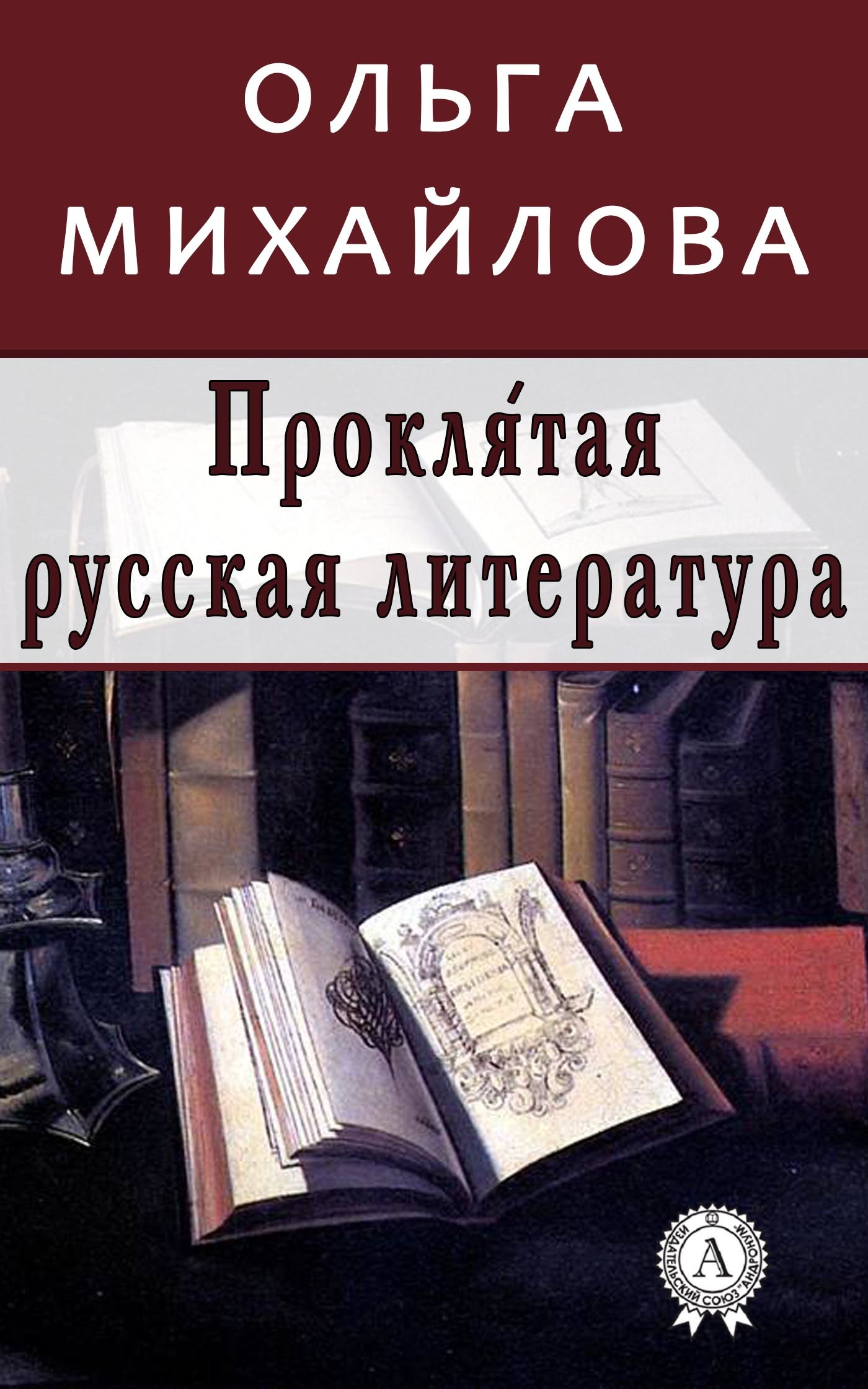 Проклятая русская литература