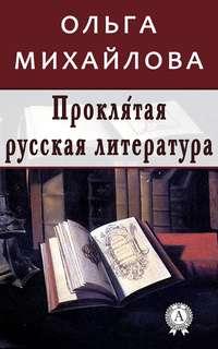 Михайлова, Ольга  - Проклятая русская литература