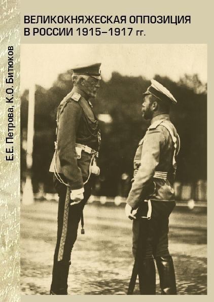 Великокняжеская оппозиция в России 1915-1917 гг. развивается неторопливо и уверенно