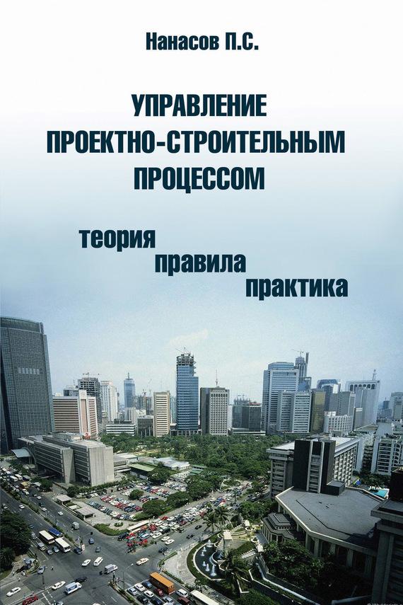 П. С. Нанасов бесплатно