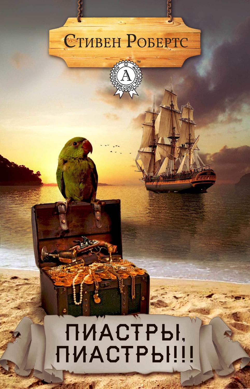 Скачать сборник книг о пиратах