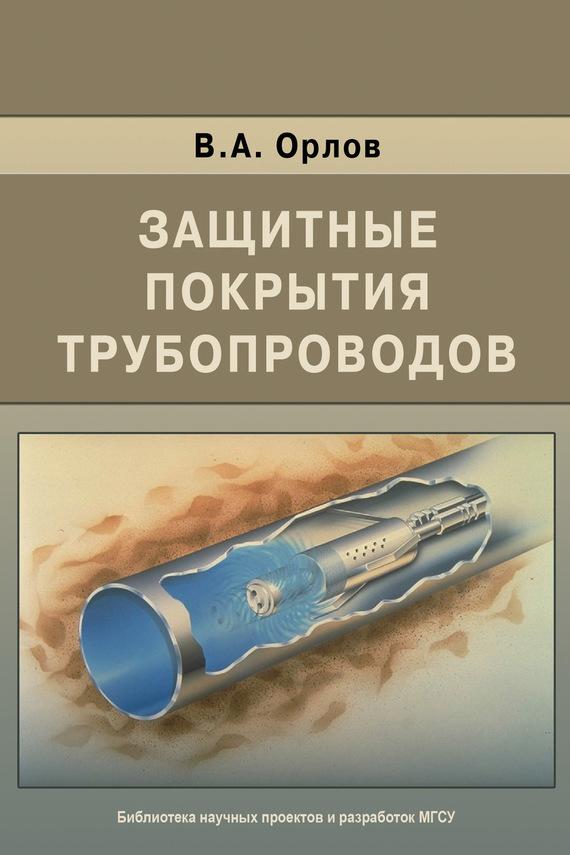 В. А. Орлов бесплатно