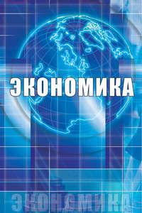 авторов, Коллектив  - Мировая экономика