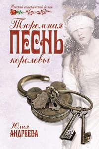 Андреева, Юлия  - Тюремная песнь королевы