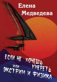 Медведева, Елена  - Если не хочешь умереть, или Экстрим и физика. Свиньи тоже любят
