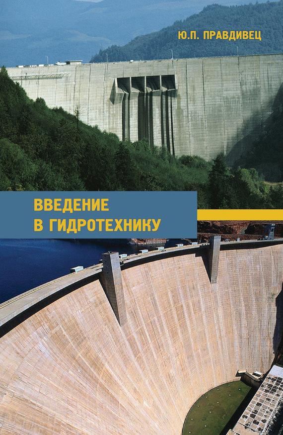 Ю. П. Правдивец Введение в гидротехнику п ю вовк зарубежные электромагнитные реле