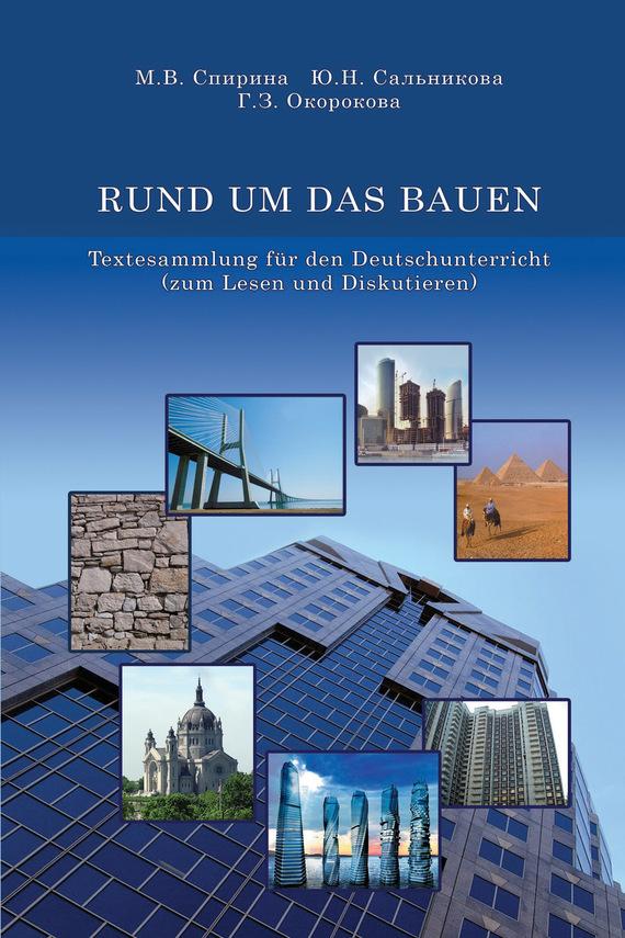 М. В. Спирина RUND UM DAS BAUEN. Textesammlung für den Deutschunterricht (zum Lesen und Diskutieren) anneli billina lesen