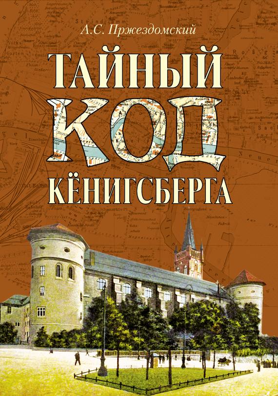 Андрей Пржездомский Тайный код Кёнигсберга калининград землю в зеленополье