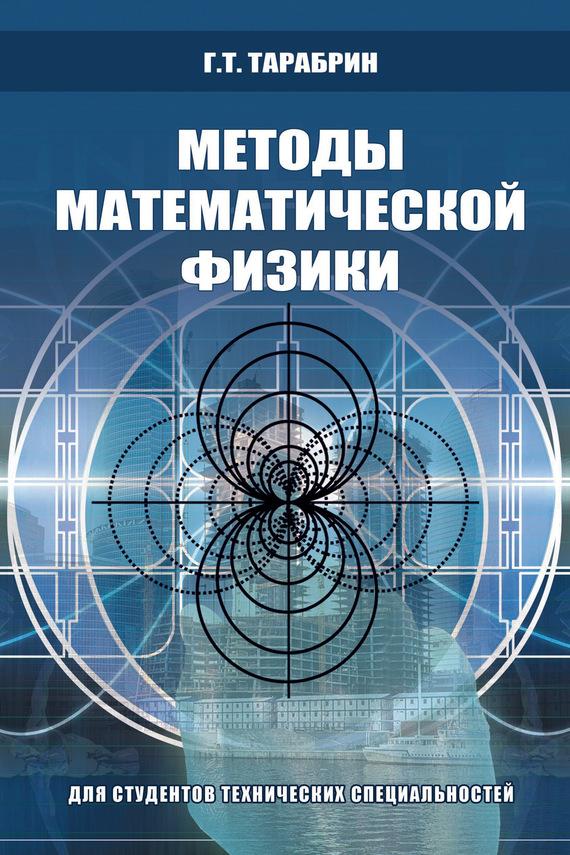 Обложка книги Методы математической физики, автор Тарабрин, Г. Т.
